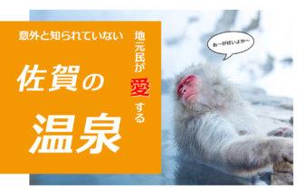 【日帰りもOK!】佐賀県のおすすめローカル温泉3選