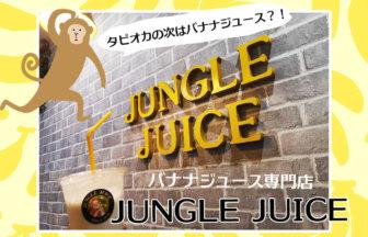 【佐賀市カフェ】バナナジュース専門店「JUNGLE JUICE」