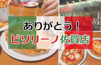 【悲報】人気食べ放題店が閉店。