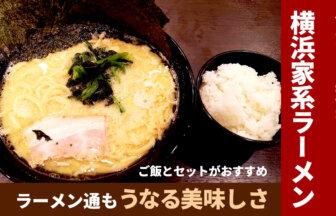 【龍馬家】佐賀市に初の横浜家系ラーメンが開店!