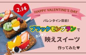 【お家で簡単バレンタイン】佐賀の銘菓がインスタ映えに?!