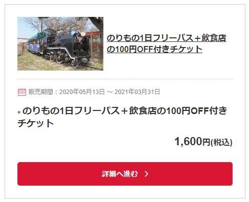 神野公園_Web割