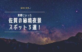 【秘境の夜景】実際にいった佐賀の秘境夜景スポット3選!