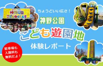 【佐賀市 神野公園】2時間で大満足!こども遊園地の体験レポート!