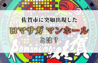 【ロマサガ マンホール】佐賀市のまちなか歩道に出現したロマ佐賀マンホールとは!?