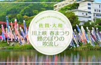 【2021佐賀イベント】圧巻の川上峡 鯉のぼり吹流し