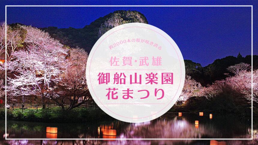 【2021年 イベント情報】武雄 御船山楽園 の花まつり-桜