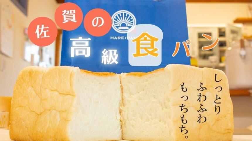 【佐賀市】こだわりの高級食パンまとめ