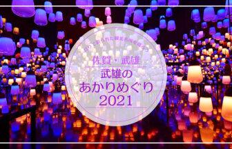 【2021年 佐賀イベント情報】武雄のあかりめぐり