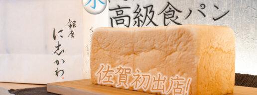 水にこだわる高級食パン