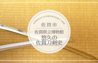 【2021年 イベント情報】佐賀県立博物館 悠久の佐賀刀剣史