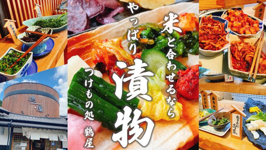 食べ放題だけど、体に良い?!【佐賀】三瀬で漬物がおいしい和食ランチ
