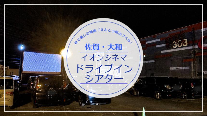 【2021年 イベント情報】イオンモール佐賀大和 ドライブインシアター 6/19(土)上映「えんとつ町のプペル」