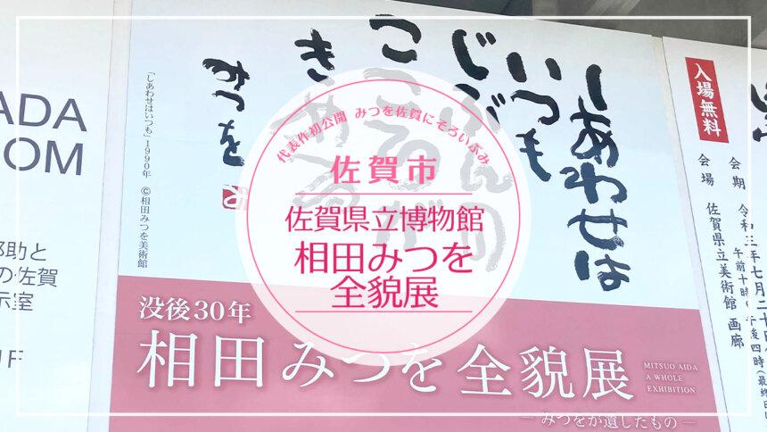 【2021年 イベント情報】佐賀県立美術館 相田みつを全貌展