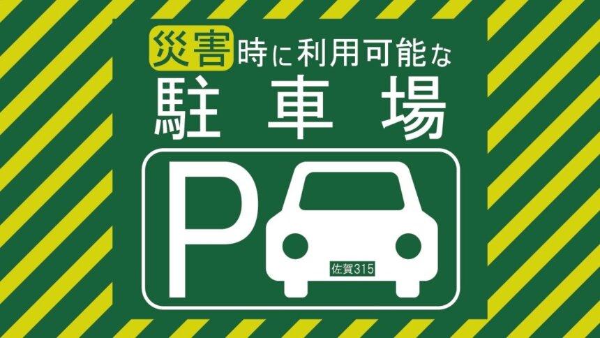 【佐賀 駐車場】災害時に利用可能な駐車場一覧!駐車場を開放した店舗情報