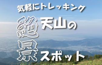 【佐賀 天山トレッキング】気軽にトレッキング!頂上まで30分の絶景スポットをご紹介